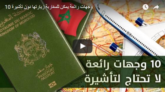 voyage maroc sans visa