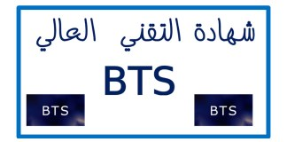 BTS-Maroc