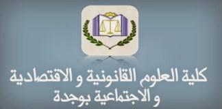 FSJES Faculté des Sciences Juridiques, Economiques et Sociales Oujda