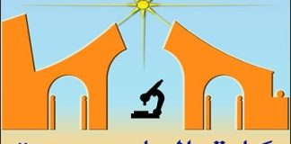 La Faculté des Sciences Oujda