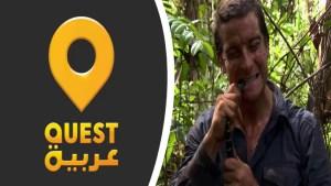 frequence-quest-arabiya-hd