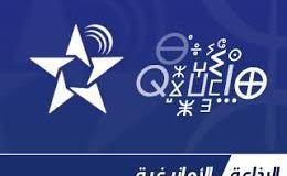 radio-alamazighya-frequence