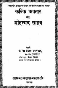 Kalki Avatar and the Hindu Apocalypse