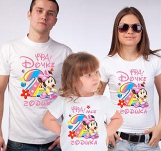 """Семейные футболки """"Дочке 2 годика"""" микки 5747849 купить в ..."""