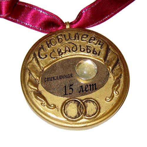 Медаль Стеклянная свадьба -15 лет купить в Москве: цены и ...