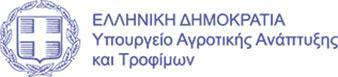 Υπουργείο Αγροτικής Ανάπτυξης & Τροφίμων | Logo