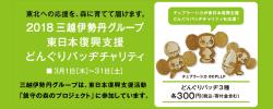 三越伊勢丹グループ 東日本復興支援どんぐりバッヂチャリティ