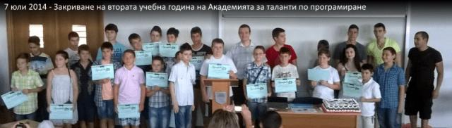 Закриване на втората учебна година на Академията за таланти по програмиране