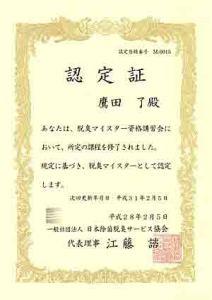 dasyu-300x425