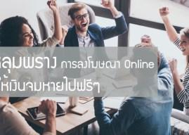 5 หลุมพราง การลงโฆษณาบนโลก Online ที่ทำให้เงินจม ไปฟรีๆ