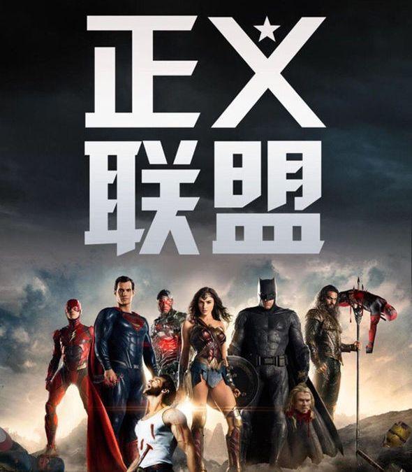 """Das beste Filmposter für """"Justice League"""" hat übrigens China"""