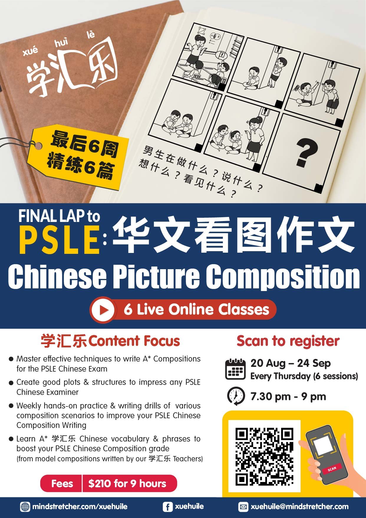 Final Lap To Psle Chinese Picture Composition 6 Live