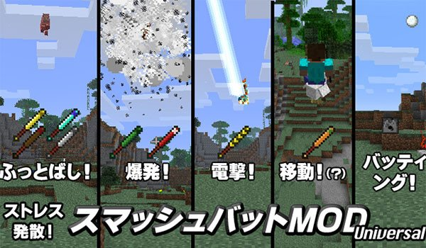 Smash Bats Mod for Minecraft 1.7.2 and 1.7.10