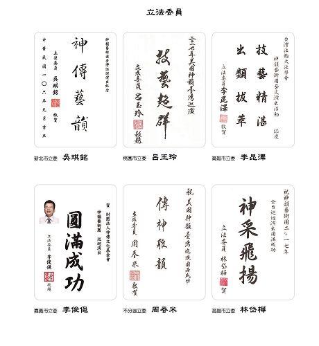 '图8:台湾各县市议会议长发贺文欢迎神韵莅临。'
