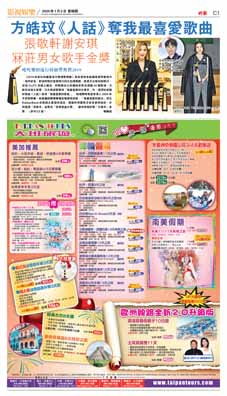 明報新聞網海外版 - 加東版(多倫多) - Canada Toronto Chinese Newspaper