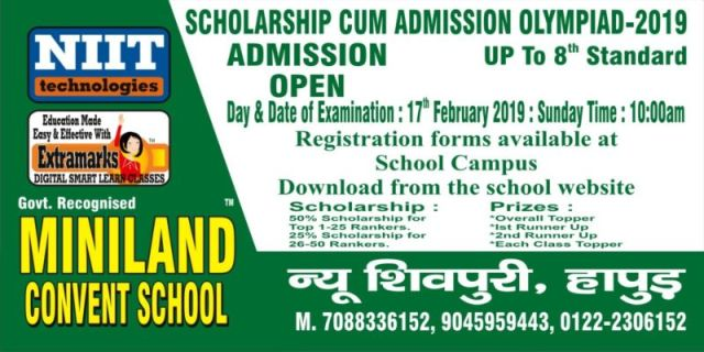 Scholarship Cum Admission Olympiad 2019