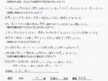 六甲道駅2分で不妊,うつ,耳鳴り解消!神戸市灘区のミントはり灸院 鍼灸-うつ病でお悩みの三木様