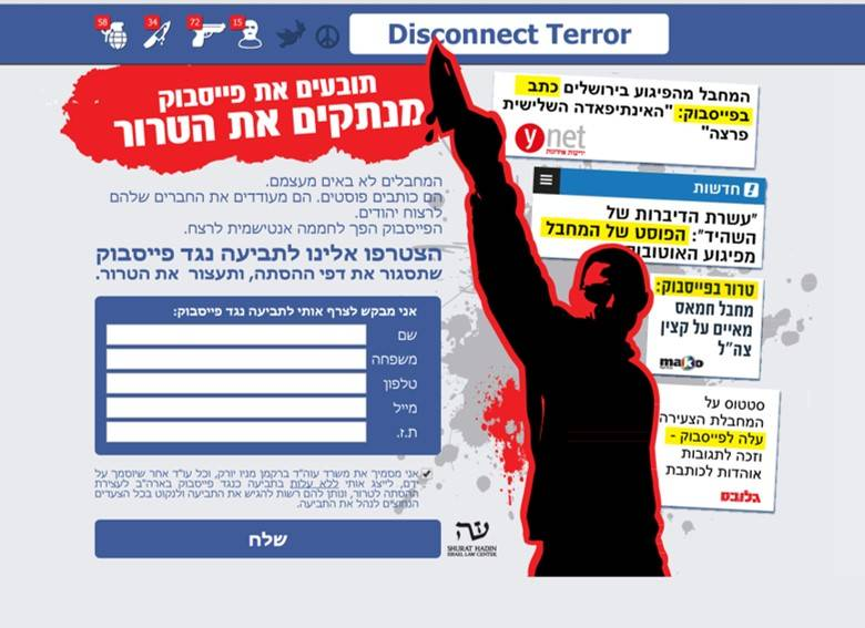 """""""Suing Facebook, Disconnect from Terror"""""""