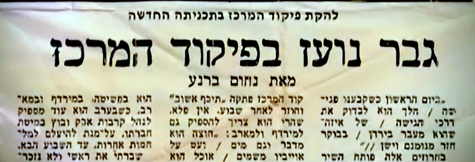 "Nahum Barnea's column, ""The Bold General from Central Command,"" which provoked Rehavam Zeevi's wrath."
