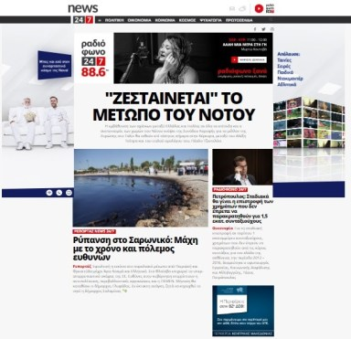 "The News247.gr front page on the afternoon of September 14, 2017. The story of the oil spill in the Saronic Gulf is downplayed, the headline concerns the SYRIZA-led government's efforts to bolster relations with Italy and create a ""Southern European front."""
