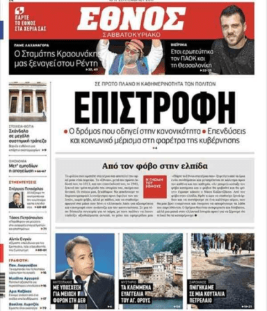 Ethnos front page on the day of its relaunch - September 16, 2017.
