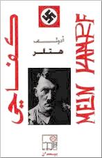 mein-kampf_version_arabe_adolf-hitler