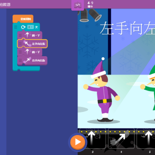 Google聖誕老人村跳舞遊戲