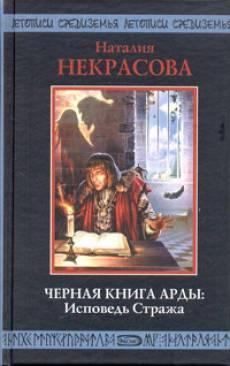 10-08-2015-09-47-36-ChernayaKnigaArdyIspovedStrazha[1]