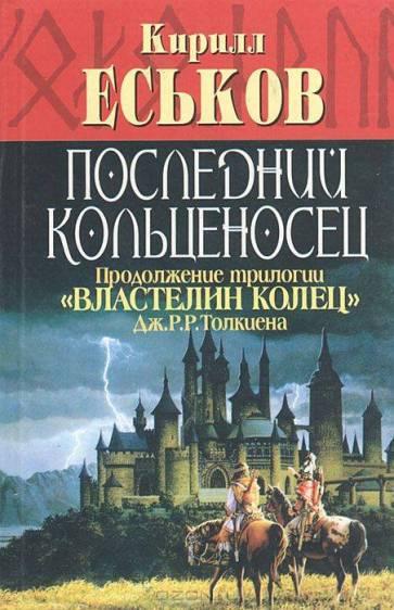 Продолжения Толкина. Ник Перумов, Ниэнна и другие 13