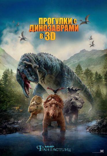 Постер. Мир фантастики. Декабрь 2013. Прогулки с динозаврами 3D