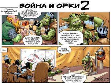 Комикс: Война и орки-2 1