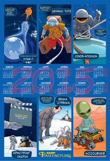 Календарь «Мира фантастики»