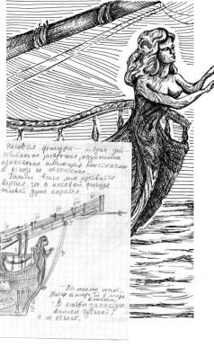 Ирина Нечаева «Гончая: корабль-призрак» 3