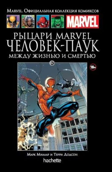 Spider cover 1