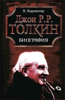 Как Толкин писал «Хоббит, или Туда иобратно» 13