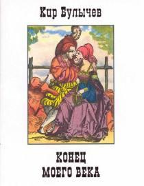 Кир Булычёв «Конец моего века»