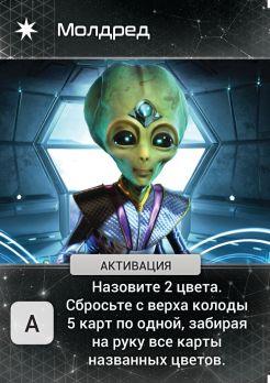 Master of Orion. Настольная игра 3