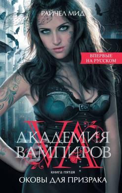 Райчел Мид «Академия вампиров»