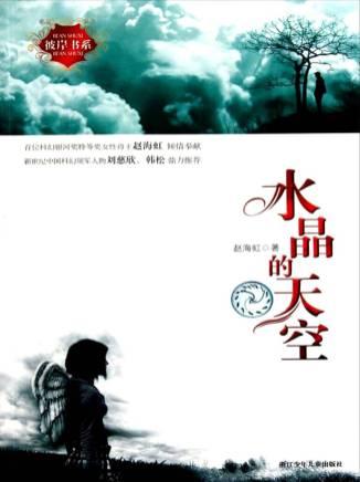 Чжао Хайхун