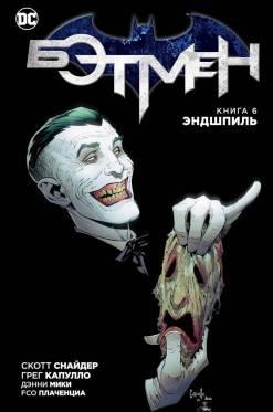 «Бэтмен» Скотта Снайдера: грандиозный финал серии 8