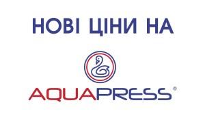Read more about the article Нові ціни на Aquapress