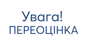 Read more about the article Чергова переоцінка.
