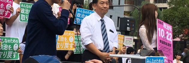 Meet Japan's NDP
