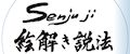 Senju ji/絵解き説法