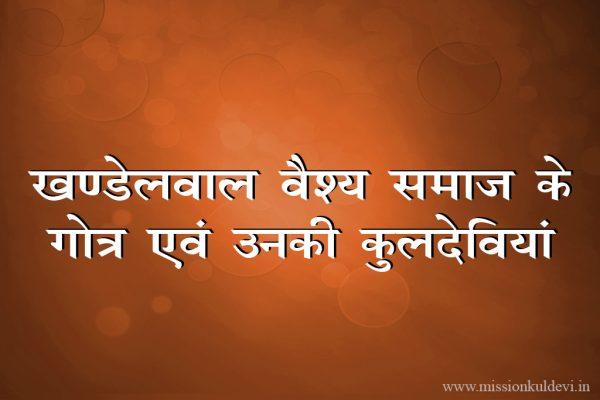kuldevi-list-of-khandelwal-vaishy-samaj