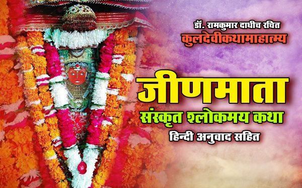 jeen-mata-katha-mahatmya-sanskrit-shlok