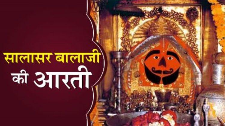 Salasar Balaji Aarti