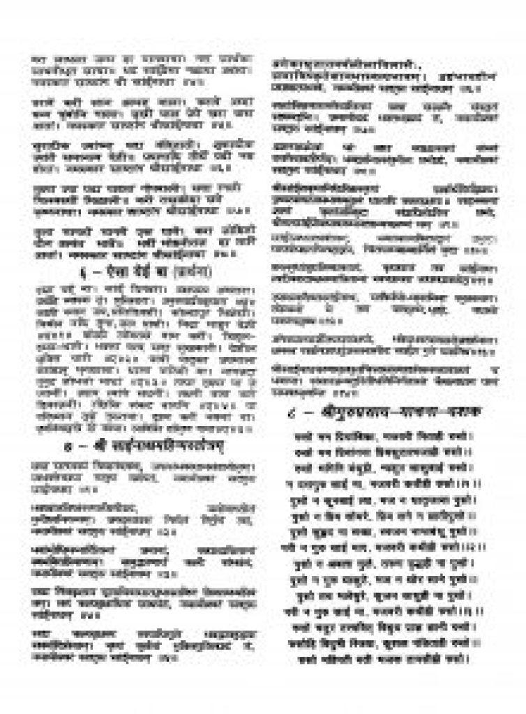 evening_arati_hindi_Page_2