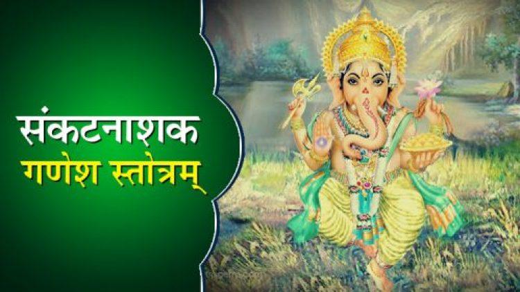 Sankat Nashak Ganesha Stotram