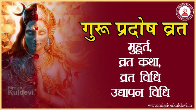 guru-pradosh-vrat-katha